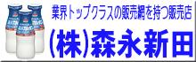 株式会社森永新田