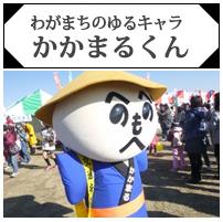 kakamaru_thumb