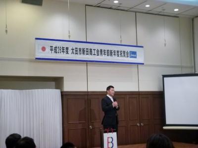 平成26年度通常総会・新年度祝賀会