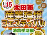 太田市産業フェスティバル