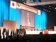 第17回商工会青年部全国大会 兵庫大会