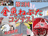 金魚ねぷたコンテスト 2016
