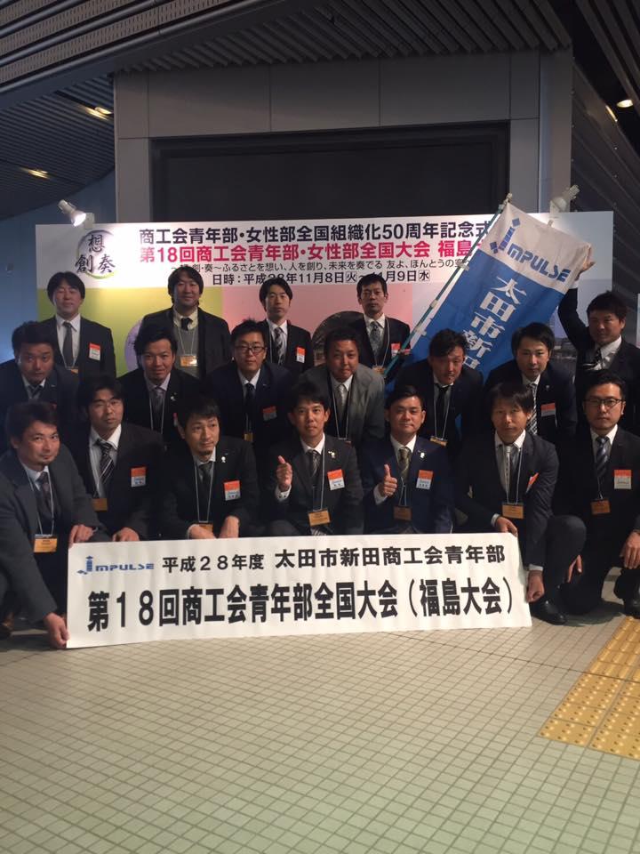 第18回商工会青年部全国大会 福島大会