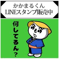 「かかまるくん」LINE スタンプ販売中