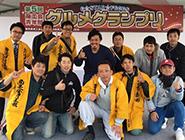 第5回 商工会青年部グルメグランプリ