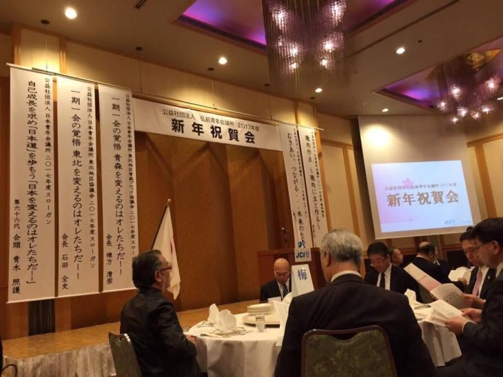 弘前青年会議所 新年祝賀会