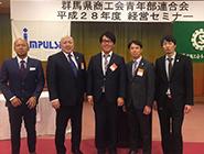 群馬県商工会青年部連合会 平成28年度経営セミナー