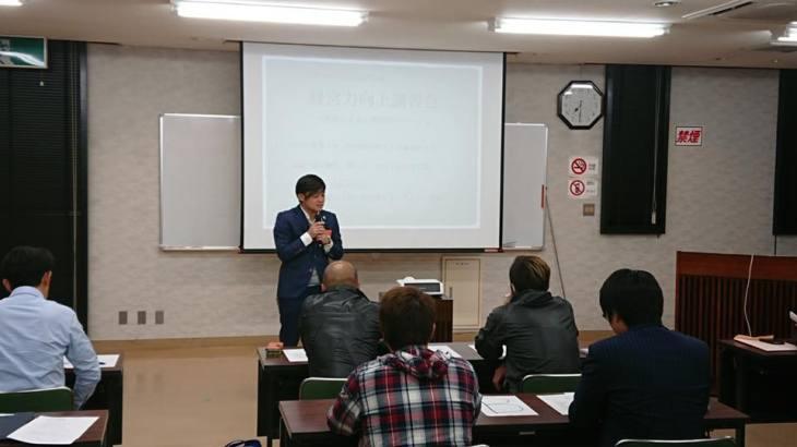 経営力向上講習会-パート2-