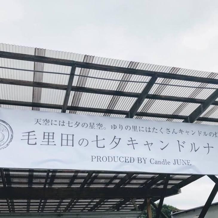 毛里田の七夕キャンドルナイト