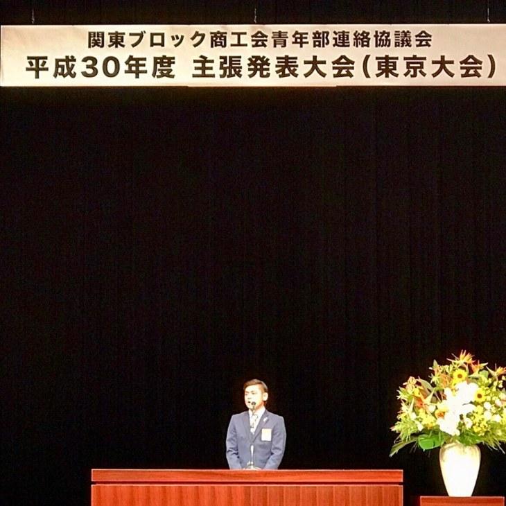 主張発表大会 東京大会