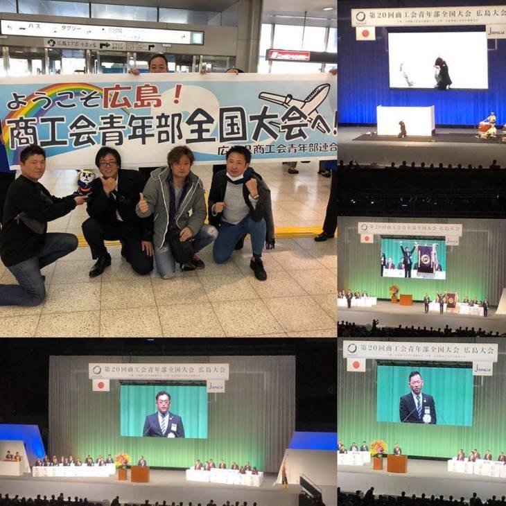 第20回商工会青年部全国大会広島大会