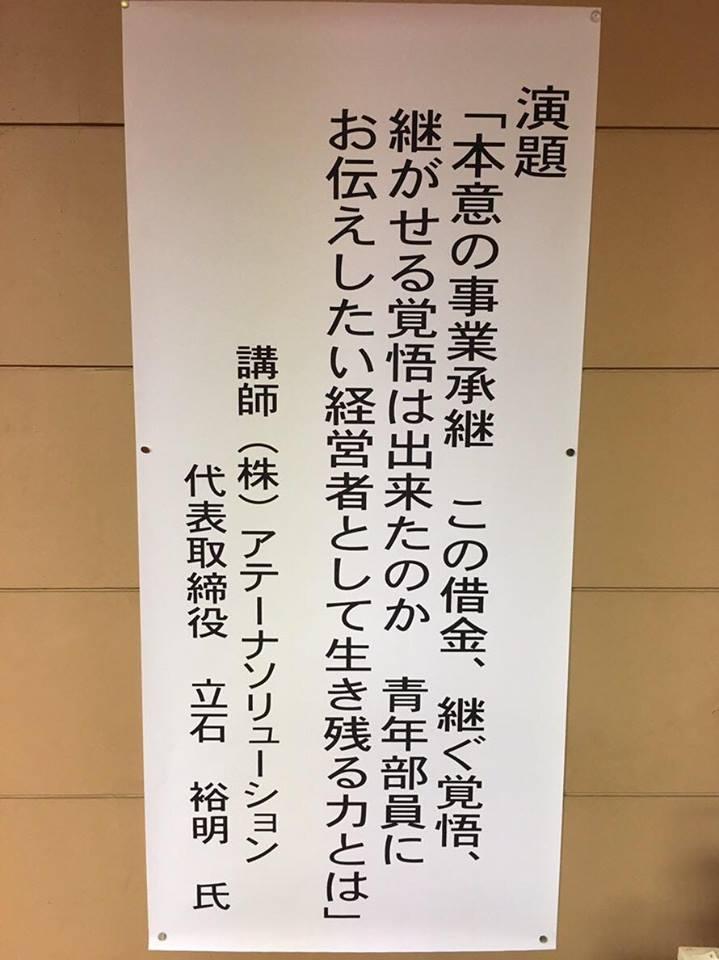 東部ブロック経営セミナー・忘年会