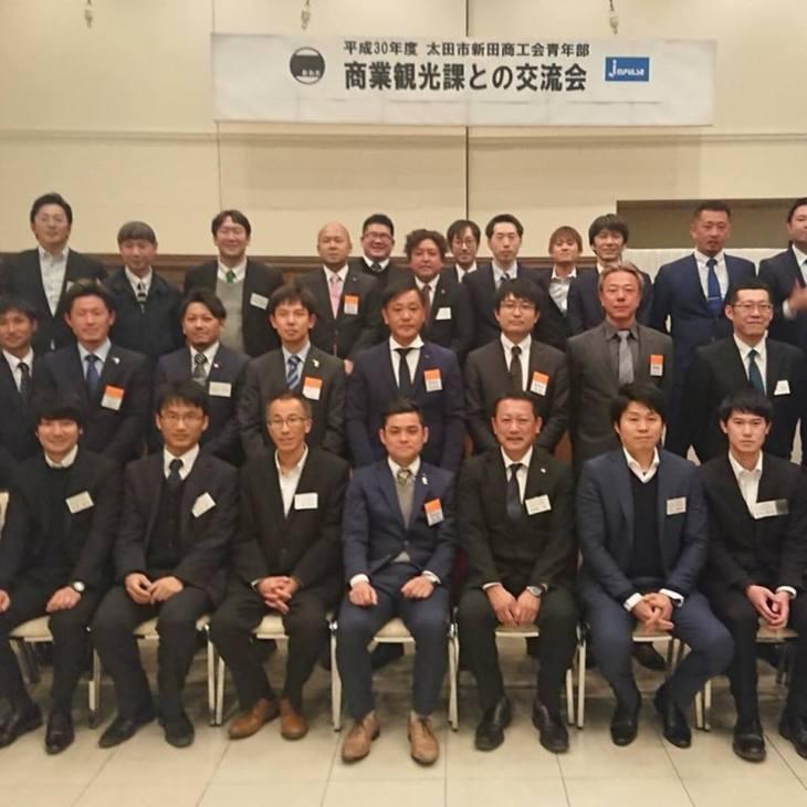 太田市商業観光課との交流会