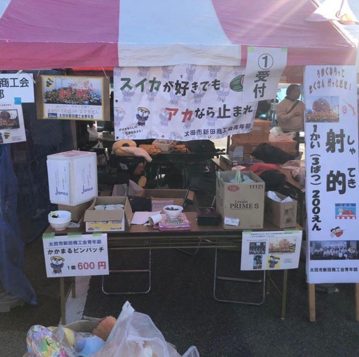 太田市環境産業フェスティバル2019
