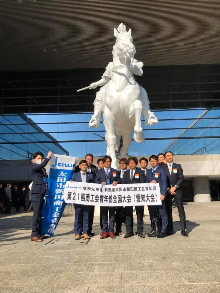 第21回商工会青年部全国愛知大会