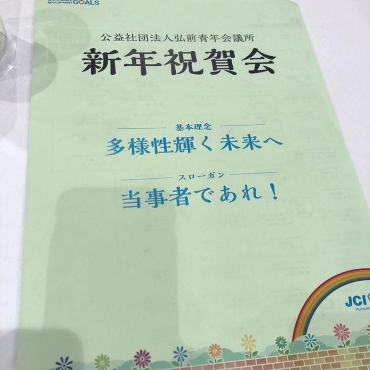 公益社団法人 弘前青年会議所 2020年度 新年祝賀会